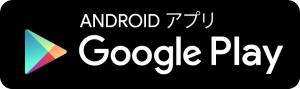 Androidアプリダウンロードアイコン