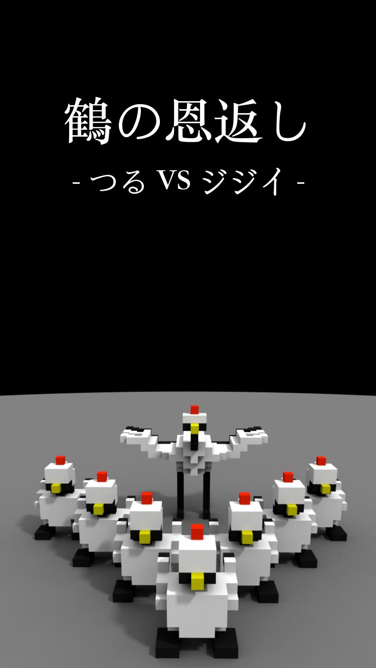 鶴の恩返し つるVSジジイ 紹介画像1 OLD