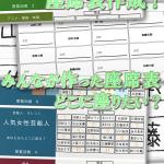 妄想座席表_紹介画像2